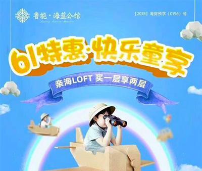 【六一特价】鲁能海蓝公馆买一层送一层、特惠价125万/套