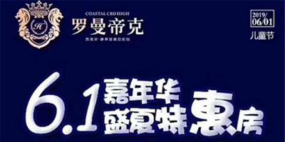 【六一特价房源】罗曼帝克六一嘉年华特价活动、特惠总价149万/套起