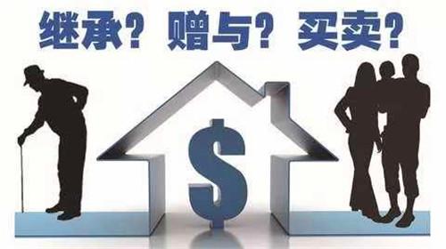 最新政策:房产继?#23567;?#36192;与直系?#36164;?#19981;征收个人所得税