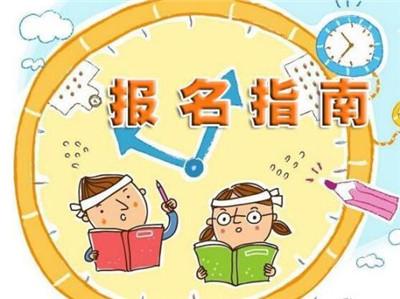速看!2019年秋季海口小學初中劃片范圍公布、看看你家孩子能在哪上學!