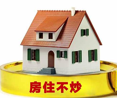"""房地产市场主基调:坚持""""房住不炒""""定位!"""