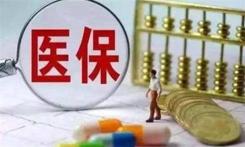 海南省明年將統一城鄉居民醫保,取消保險封頂線