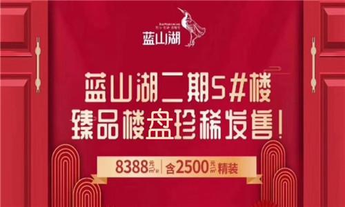 藍山湖二期5#樓優惠房源在售,房價均為8388元/㎡