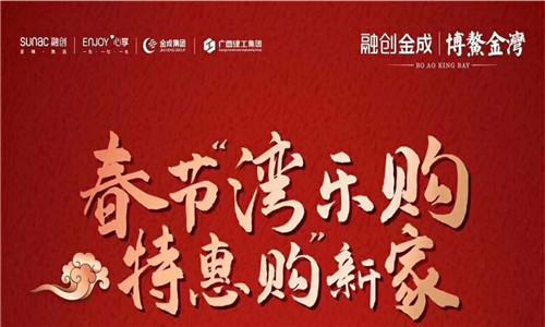 """春节""""湾""""乐购丨融创博鳌金湾推出20套优惠房源,折后总价194万/套起"""