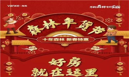 新春優惠丨萬科森林度假公園3#、4#樓推出10套優惠房源,一口價99萬/套起