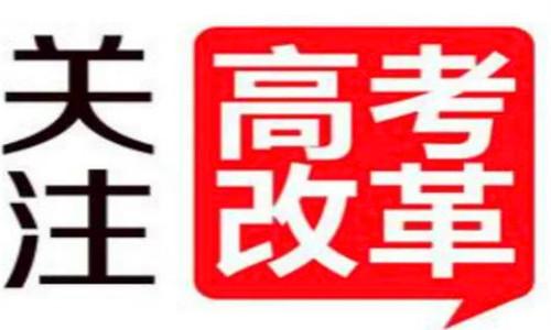 海南高考综合改革各项措施正式落地,保障考生顺利考试!