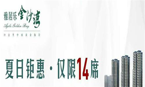 雅居乐金沙湾夏日优惠大狂欢,14套住宅、商办任你选!