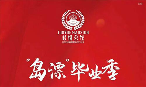 观澜湖君悦公馆折后总价162万/套起,进阶自贸生活家!
