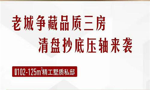 卓越盈滨悦府5#、17#三房在售,折后总价为120万/套起