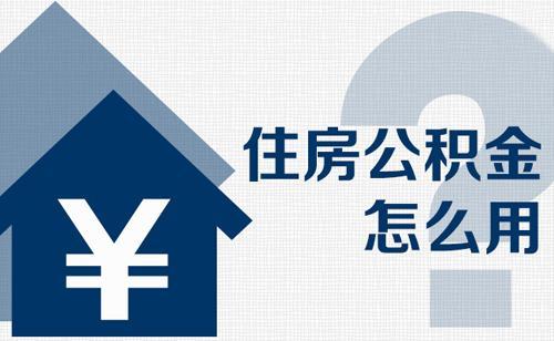 """好消息!!海南住房公积金:个人自住住房可""""商贷约提"""""""