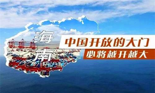 海南自由贸易港新消息:科技部、海南省联合印发《海南开放创新合作机制》