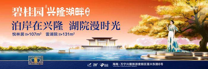 碧桂园兴隆湖畔:滨海礼遇,惬意旅居!