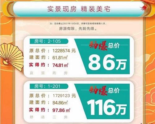 兴隆南洋坊精装实景现房劲爆总价86万/套起 度假胜地