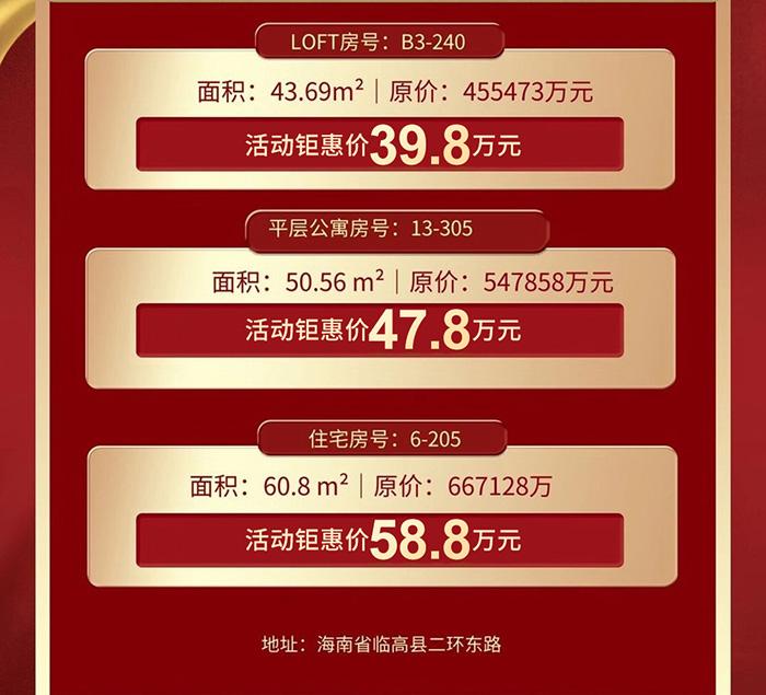 临高阳光城现房loft优惠一口价39-58万/套 温泉疗养社区