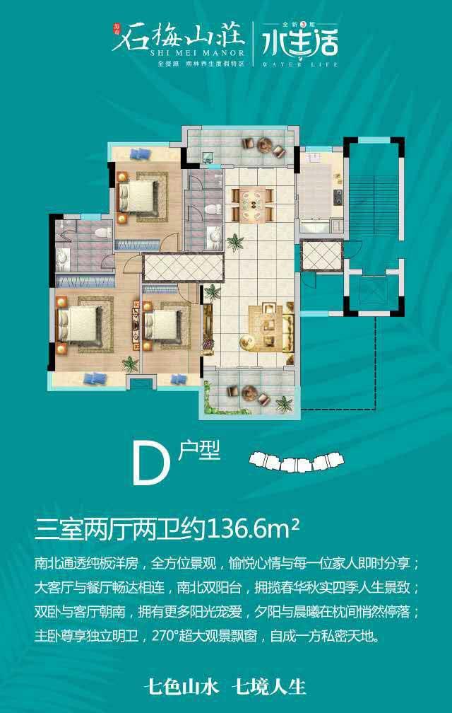 石梅山庄D户型 三室两厅两卫 136.6㎡