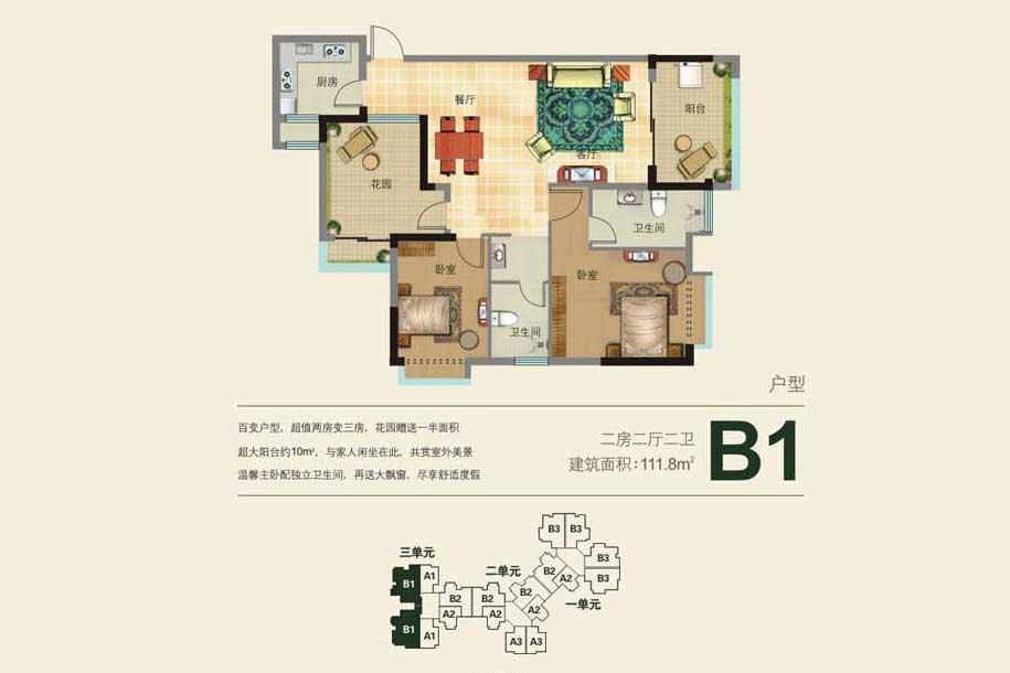石梅山庄B1户型 二房二厅二卫 111.8㎡