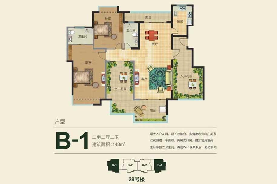 石梅山庄B-1户型 二房二厅二卫 148㎡