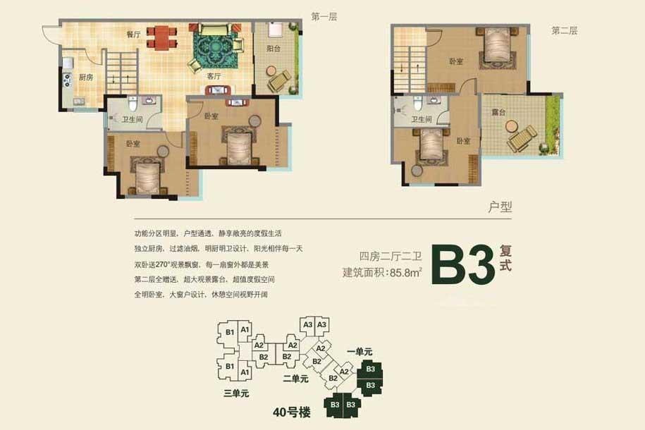 石梅山庄复式B3户型 四房二厅二卫 85.8㎡