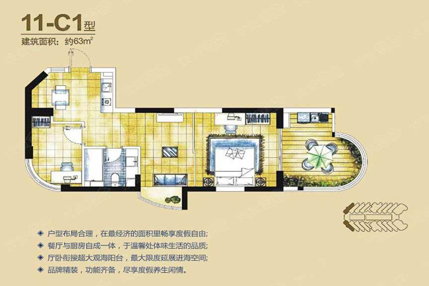 平海逸龙湾11-C1户型   1室1厅1卫1厨     建筑面积63.00㎡