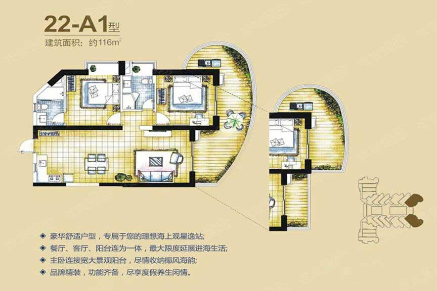 平海逸龙湾22-A1户型  2室2厅2卫1厨     建筑面积116.00㎡