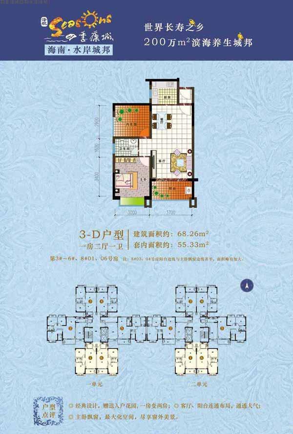 四季康城四期水岸城邦3-D户型 1室2厅1卫 68.26㎡
