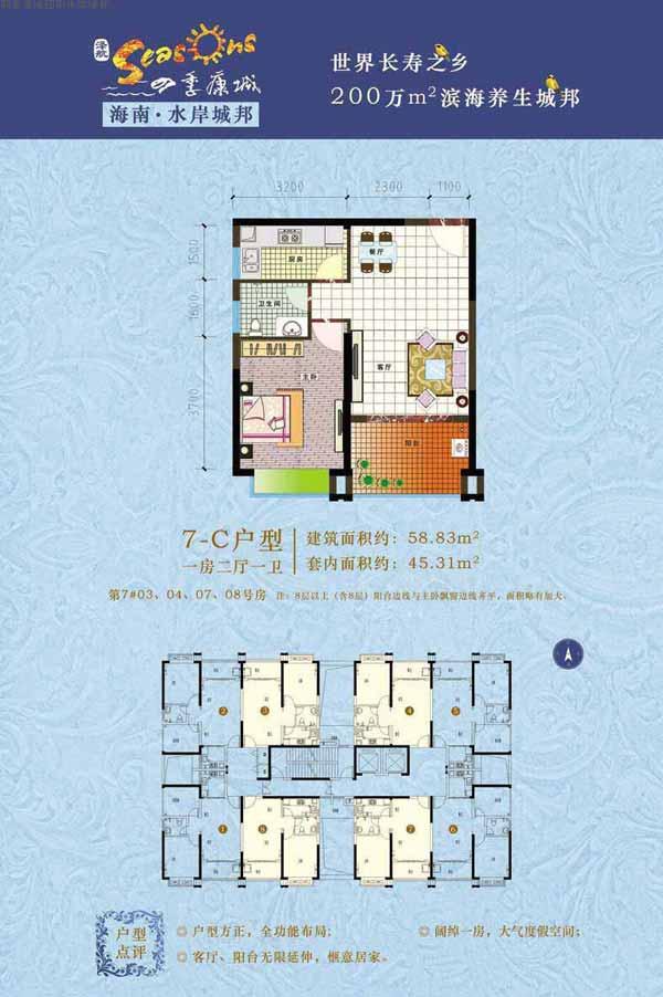 四季康城四期水岸城邦7-C户型 1室2厅1卫 58.83㎡