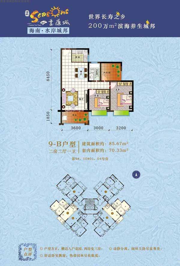 四季康城四期水岸城邦9-B户型 2房2厅1卫 85.67㎡