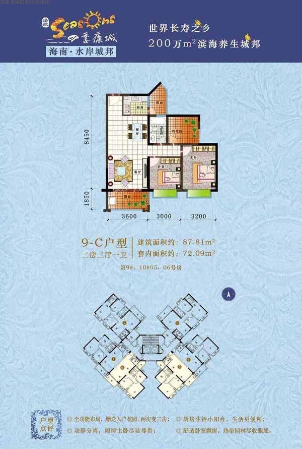 四季康城四期水岸城邦9-C户型 2室2厅1卫 87.81㎡