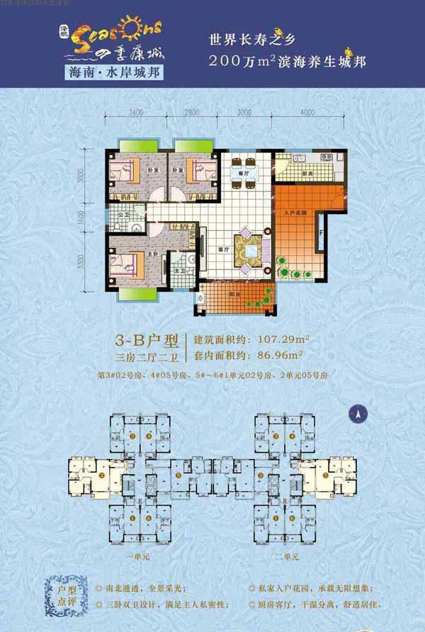 四季康城四期水岸城邦3-B户型 3房2厅2卫 107.29㎡