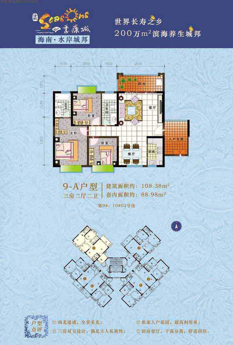 四季康城四期水岸城邦9-A户型  3室2厅2卫 108.38㎡