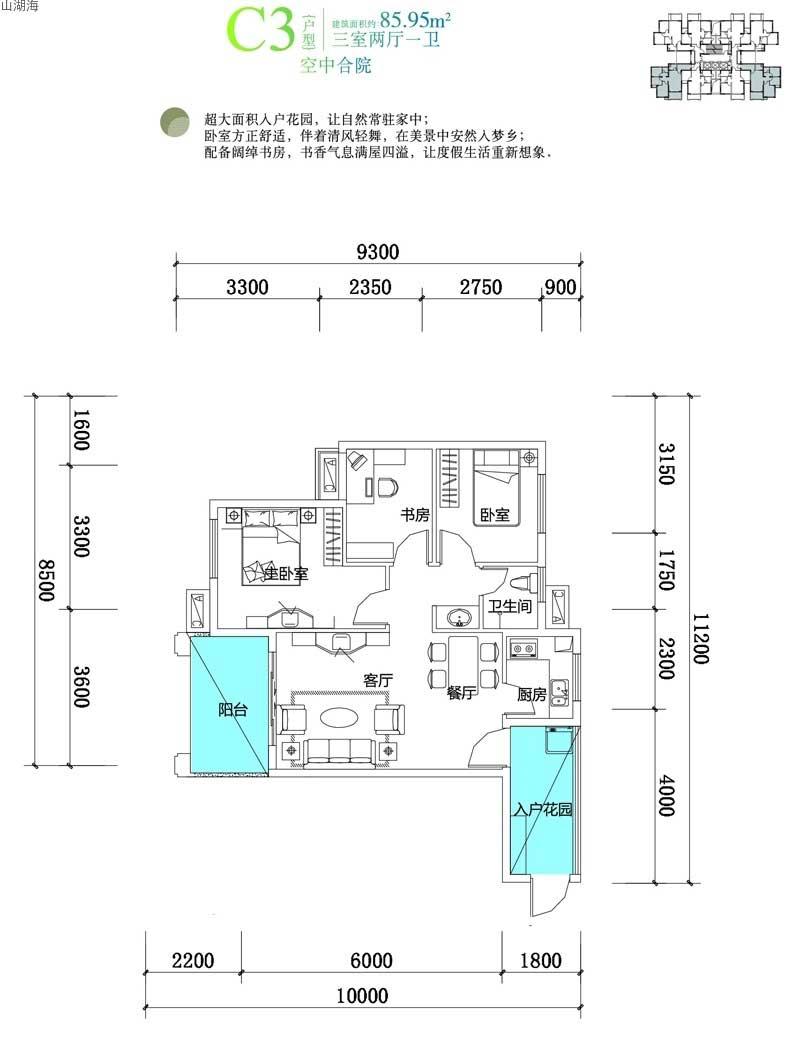 山湖海C3戶型  三室兩廳一衛  建筑面積85.95㎡