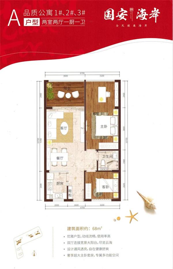 國安海岸A戶型 2室2廳1廚1衛  建筑面積68㎡