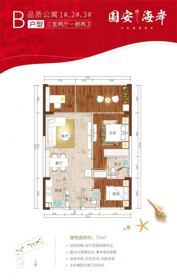 國安海岸B戶型 3室2廳1廚2衛  建筑面積77㎡