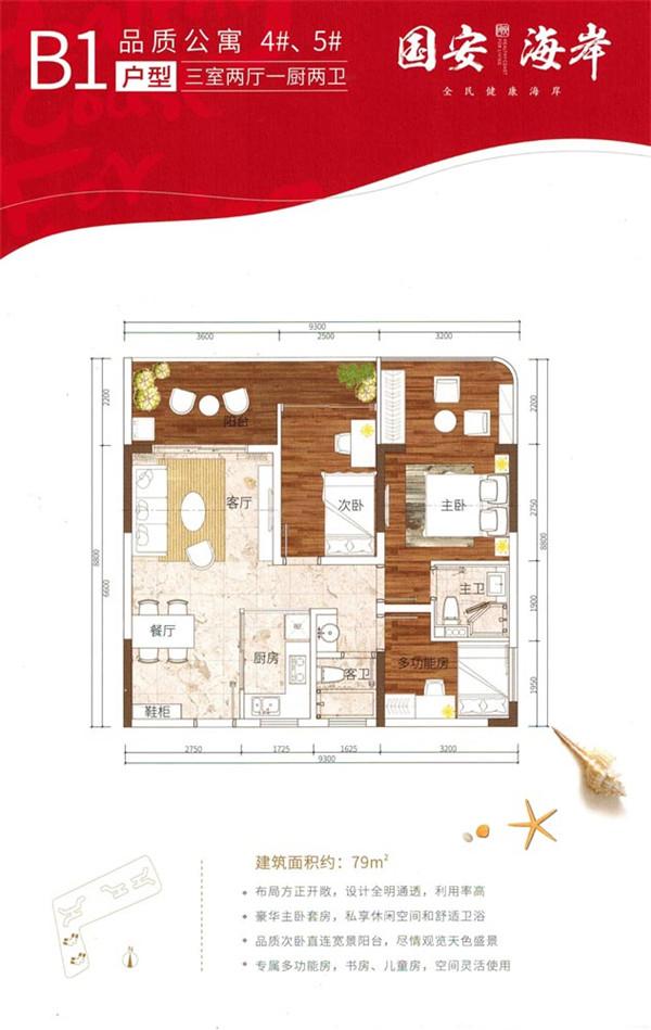 國安海岸B1戶型 3室2廳1廚2衛  建筑面積79㎡